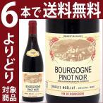(よりどり)(6本ご購入で送料無料)2007 ブルゴーニュ ピノ ノワール 750ml (シャルル ノエラ) 赤ワイン(コク辛口)(YB)^B0HRPNA7^