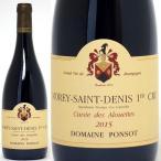 2015 モレ サン ドニ 1級畑 キュヴェ デ ザルエット 750ml ポンソ ブルゴーニュ フランス 赤ワイン コク辛口 ワイン ^B0POMA15^