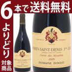 2009 モレ サン ドニ 1級畑 キュヴェ デ ザルエット 750ml(ポンソ)赤ワイン(コク辛口)^B0POMAA9^