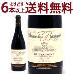 (よりどり)(8本で送料無料)2015 ブルゴーニュ ピノ ノワール 750ml(ドメーヌ デュ ボールガール)赤ワイン(コク辛口)^B0UGBR15^