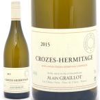 2015 クローズ エルミタージュ ブラン 750ml(アラン グライヨ)白ワイン(コク辛口)^C0AGCB15^