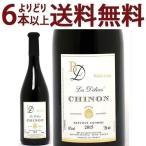 (よりどり6本で送料無料)2015 シノン レ デリス 750ml (生産者バティスト デュテイユ) 赤ワイン(コク辛口)^D0CDCG15^