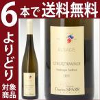 2011 ゲヴェルツトラミネール ヴァンダンジュ タルディヴ 750ml (ドメーヌ チャールズ スパ)白ワイン(コク極甘口)^D0RRGV11^