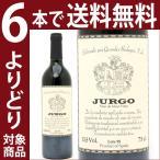 (よりどり)(8本ご購入で送料無料)1998 フルゴ L98 -瓶汚れ- 750ml (グランデス ボデガス) 赤ワイン(コク辛口)^HJGGFG98^