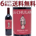 2011 ラ チュラパ レゼルバ 750ml チュラパ スペイン 赤ワイン コク辛口 ワイン ^HJTGCR11^