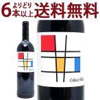 (よりどり)(8本ご購入で送料無料)2013 カラー フィールド 750ml(グレースランド)赤ワイン(コク辛口)^NBVYCF13^