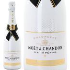モエ エ シャンドン アイス アンペリアル 箱なし 750ml 並行品(シャンパーニュ)白(シャンパン やや甘口)^VAMC56Z0^