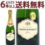 (よりどり)(8本ご購入で送料無料)シャンパン ブリュット 750ml (シャルル ド マルケス) 白泡(シャンパン コク辛口)^VAMQBRZ0^