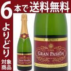 (よりどり6本で送料無料)カヴァ グラン パッション ブリュット 750ml(ジョセフ マサックス)白泡(スパークリングワイン コク辛口)^VEMS22Z0^