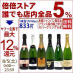 ▽(6大セット2セットで500円引き)(送料無料)すべて本格シャンパン製法の極上辛口泡5本セット (第115弾)^W0A5B5SE^