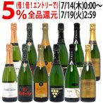 送料無料 すべて本格シャンパン製法の極上辛口泡12本セット ワインセット スパークリング (6種類各2本) ^W0AC20SE^