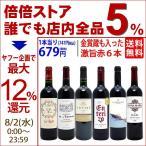 ▽(6大ワインセット 2セット500円引)ワイン誌高評価蔵や金賞蔵ワインも入った激旨赤6本セット(第95弾)^W0AH95SE^