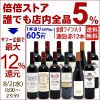 送料無料 ワイン誌高評価蔵や金賞蔵ワインも入った激旨赤12本セット ワインセット (6種類各2本) ^W0AK36SE^