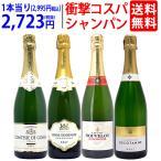 ワインセット (送料無料)衝撃コスパ 金賞入り超豪華シャンパン4本セット(第33弾)^W0CX33SE^