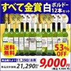 ワイン ワインセット すべて金賞 フランス名産地ボルドー辛口白激旨12本セット (6種類各2本) ^W0DK21SE^