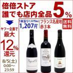 ワインセット (送料無料)フランス名産地の有名ワイン、厳選赤3本セット(第88弾)^W0F385SE^