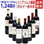ワインセット (送料無料)シニアソムリエ厳選 金賞ワイン入り ボルドー赤8本セット (第134弾)^W0G8X2SE^