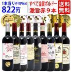 ワイン ワインセット すべて金賞ボルドー激旨赤9本セット 送料無料 飲み比べセット ギフト お中元 ^W0G943SE^