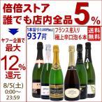 ワインセット (ワイン)(送料無料)ブルゴーニュ産クレマン入り! 極上の泡が楽しめる すべて本格シャンパン製法の辛口 厳選極上の泡6本セット(第108弾)^W0GAB3SE^