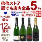 (送料無料)すべて本格シャンパン製法の豪華泡3本セット (第98弾)^W0GR16SE^