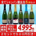 (送料無料)1本あたり854円(税込) 本格シャンパン製法の極上の泡6本セット(第180弾)^W0GX80SE^