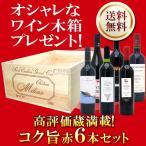 (送料無料)(オシャレな木箱付き )ボリューム満点 優秀ワインが詰まった直輸入赤6本セット(第08弾)^W0KT08SE^