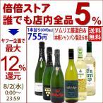 (送料無料)ソムリエ厳選白&本格シャンパン製法入り5本セット (第55弾)(白3本+泡2本)^W0NW55SE^