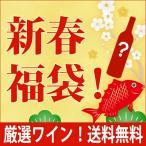 【S80】秋の大豊作福袋【送料無料】超コスパ!激旨ブルピノ赤6セット!(赤6本)^W0SH80SE^
