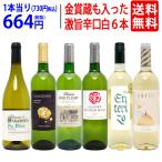 ▽(6大セット2セットで500円引き)(送料無料)パーカー高評価蔵の大人気ワインも入った辛口白6本セット(第65弾)^W0SW65SE^