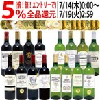 ワイン ワインセット すべて金賞フランス名産地ボルドー紅白16本セット (赤8本+白8本) ワインセット ^W0UK07SE^