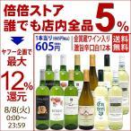 ワイン ワインセット ワイン誌高評価蔵や金賞ワインも入った辛口白12本セット 送料無料 (6種類 各2本) ^W0ZS45SE^