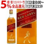 ジョニーウォーカー レッドラベル(赤ラベル) 40度 700ml (正規品) 【スコッチウイスキー】^YCJWREJ0^