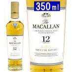 ザ マッカラン トリプルカスク 12年 40度 ハーフ 350ml 正規品 スコッチウイスキー ^YCMCTCB0^