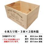 ワイン木箱 (6本入り用 3本×2段)^ZNWOOD04^