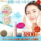ヴァーナルお試し 素肌つるつるセット 洗顔せっけん 化粧水 クリーム 1ヶ月分