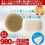[初回限定]ヴァーナルW洗顔セット1ヶ月分 トライアルセット バーナル 乾燥 毛穴 にきび 洗顔石鹸 洗顔