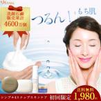 [初回限定]ヴァーナル もち肌洗顔セット バーナル 乾燥 毛穴 にきび 洗顔石鹸 洗顔