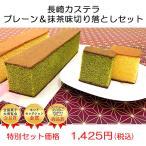 【数量限定】長崎カステラ プレーン&抹茶味切り落とし3本セット