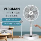 VeroMan 室内 アウトドア 扇風機 卓上扇風機 リモコン付き USB充電 折りたたみ式 4段階風量調整 高さ調整可能