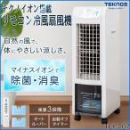 冷風扇風機 冷風扇 保冷剤 静か ミニ 冷風機 小型 リモコン 冷風 クーラー 送風 イオン搭載 取り外し可能 3.8L TCI-007