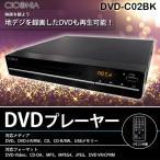 DVDプレーヤー 再生専用 本体 地デジ対応 リージョンフリー 据え置きタイプ コンパクト 再生 据え置き プレーヤー プレイヤー DVD 再生 CICONIA DVD-C03BK