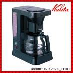 カリタ 業務用コーヒーマシン ET-103 10杯用 業務用 コーヒーマシン コーヒーマシーン コーヒーメーカー 業務用コーヒーメーカー コーヒー 珈琲 店舗