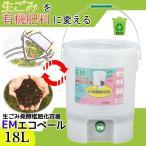 生ごみ処理機 家庭用 肥料 生ゴミ �