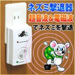 ネズミ 超音波 駆除 撃退 超音波&電磁波 ネズミ撃退器 SV-2256 ねずみ 鼠 コンセント 超音波ネズミ駆除機 追い出す 侵入を防ぐ