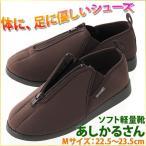 介護用 シューズ 靴 高齢者 便利グッズ ソフト軽量靴 あしかるさん ブラウン M 22.5〜23.5cm 介護用品 シューズ 靴 リハビリシューズ 歩きやすい 履きやすい