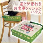 子供用 椅子 クッション 座布団 高さが変わる お食事クッション ハウス 高さ調節 3段階 イス いす 取り付け ダイニング 食卓 幼児用 コジット