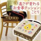 子供用 椅子 クッション 座布団 高さが変わる お食事クッション ことり 高さ調節 3段階 イス  いす 取り付け ダイニング 食卓 幼児用 コジット