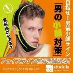 いびき防止 サポーター 小顔マスク メンズ 小顔 リフトアップベルト 小顔矯正 フェイスリフト 小顔グッズ フェイスライン 男性用 フェイスマスク