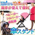 傘スタンド ベビーカー 自転車 車椅子 シルバーカー パラソルホルダー 傘ホルダー 雨傘 日傘 電動自転車 傘立て 紫外線