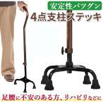 杖 四点杖 四点式杖 身長140cm~185cm 4点支柱杖 ステッキ アルミ製伸縮式 介護用品アルミ 自立杖 高さ調節 伸縮 歩行 補助 器具